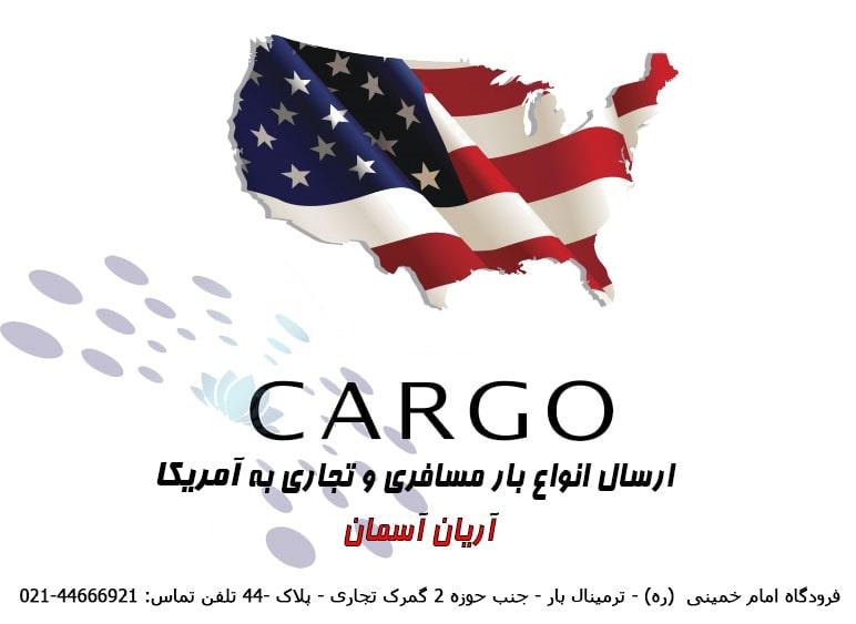 ارسال بار هوایی به آمریکا - لوازم شخصی و لوازم منزل و دانشجویی