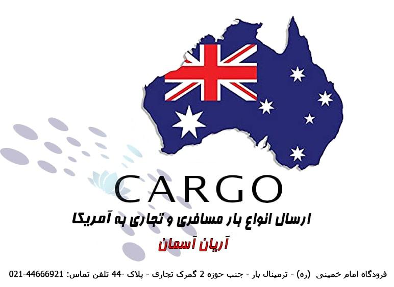 حمل بار هوایی به استرالیا | ارسال لوازم منزل و لوازم شخصی به استرالیا