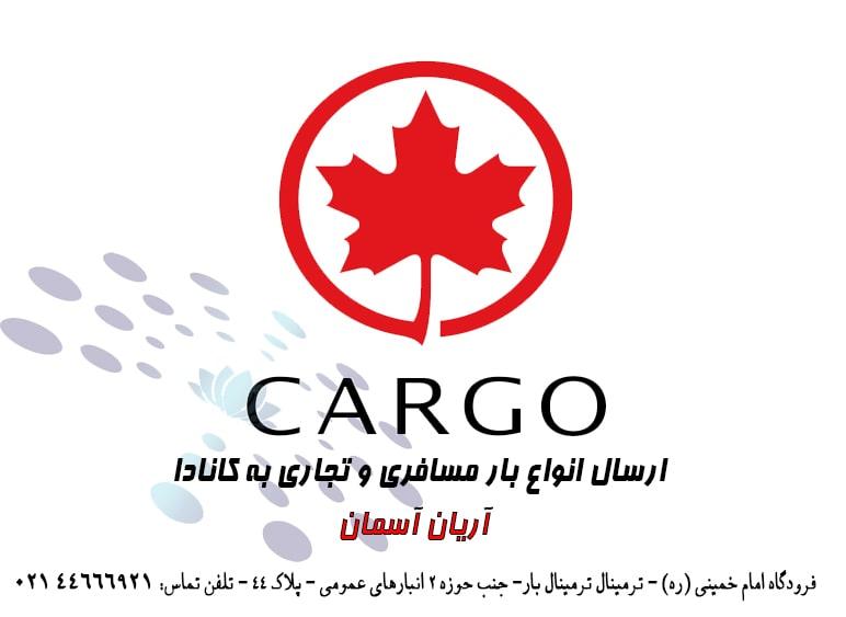 ارسال بار هوایی مسافری و لوازم منزل و لوازم شخصی به کانادا