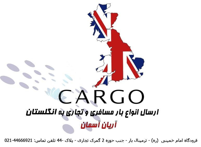 حمل بار هوایی به انگلستان | ارسال لوازم منزل و لوازم شخصی به انگلستان