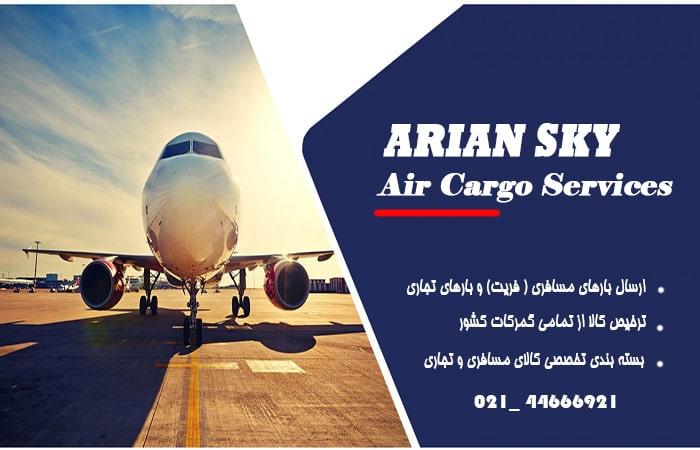 حمل بار هوایی | ارسال هوایی لوازم دانشجویان | ارسال هوایی وسایل منزل