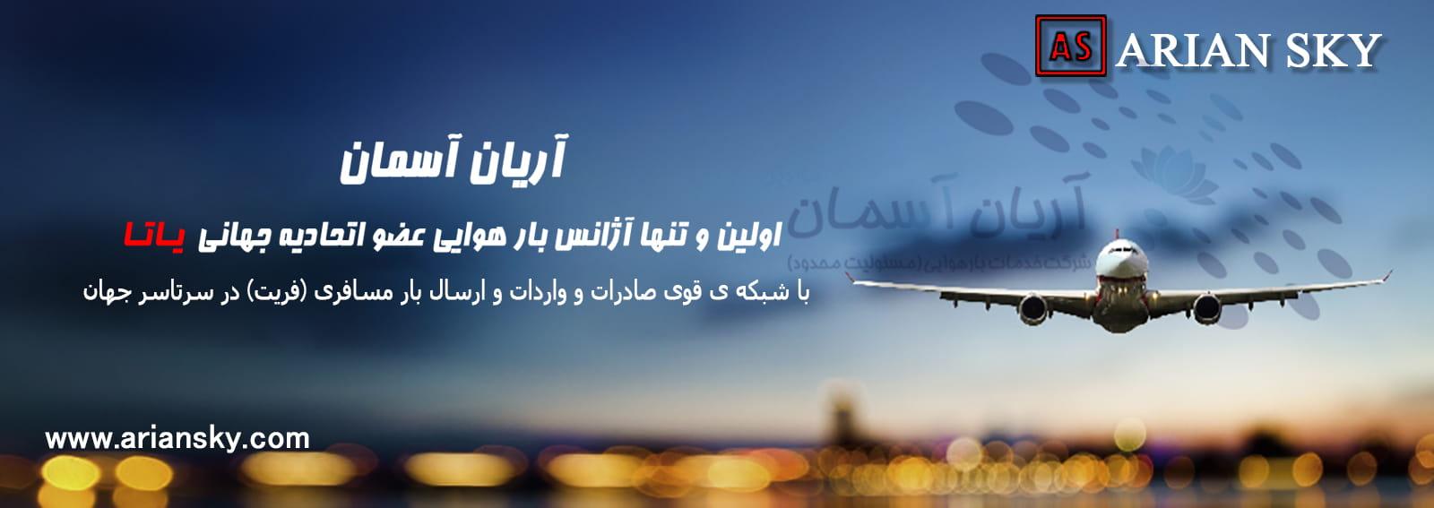 آریان آسمان ارسال بار هوایی مسافری ، فریت بار، ترخیص و واردات ، صادرات کالای تجاری  و بسته بندی تخصصی کالا برای ارسال بار با هواپیما
