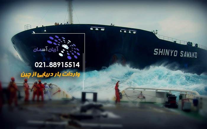 حمل دریایی بار از چین با قیمت مناسب