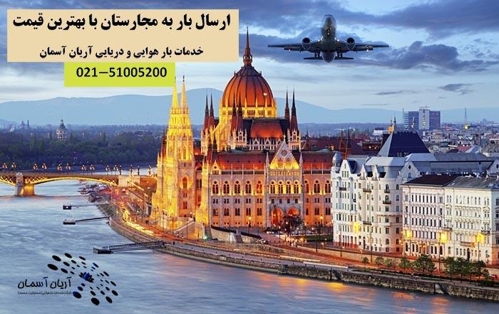 ارسال بار به مجارستان ، بوداپست و... با بهترین قیمت