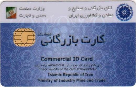 نمونه کارت بازرگانی جهت صادرات بار یا فریت بار تجاری