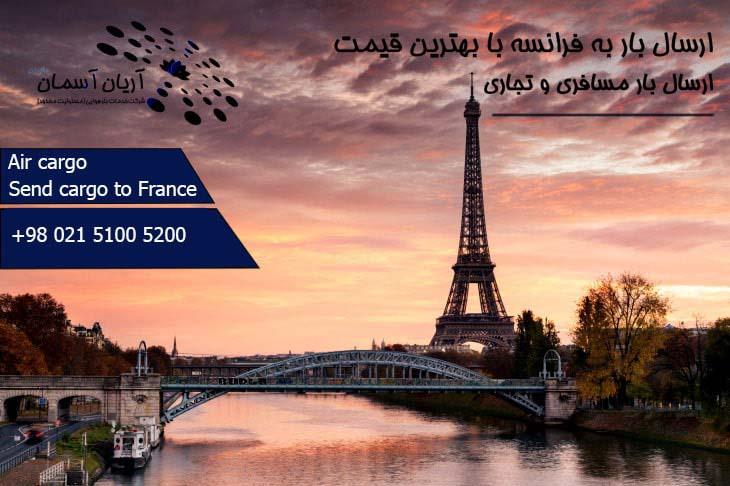 ارسال بار به فرانسه ، پاریس، مارسی، نیس ، لیون، بوردو ،مارسل و... با بهترین قیمت