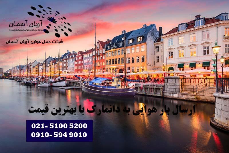 ارسال بار به دانمارک ، کپنهاگ ، بیلاند و... با بهترین قیمت
