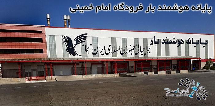 فریت بار فرودگاه امام خمینی