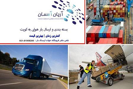 قیمت ارسال بار هوایی به کویت