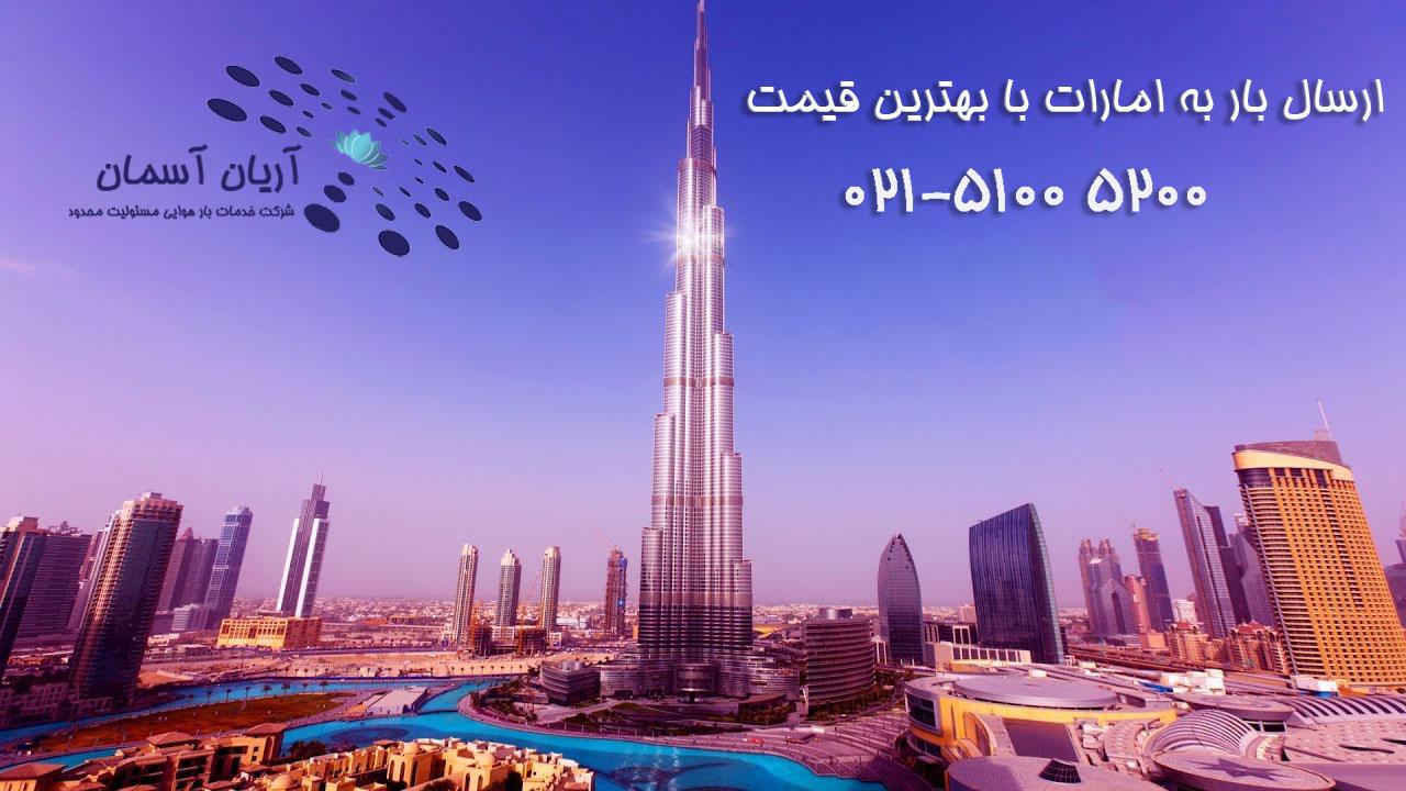 ارسال بار به امارات | فریت بار به امارات