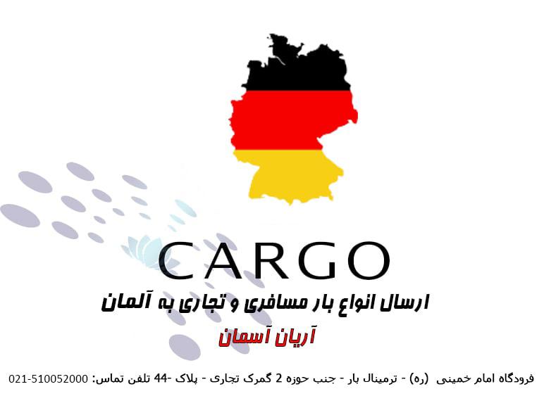 حمل بار هوایی به  آلمان   ارسال لوازم منزل و لوازم شخصی به آلمان