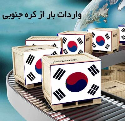واردات کالا از کره جنوبی