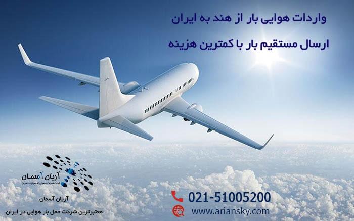 حمل هوایی بار از هند به ایران