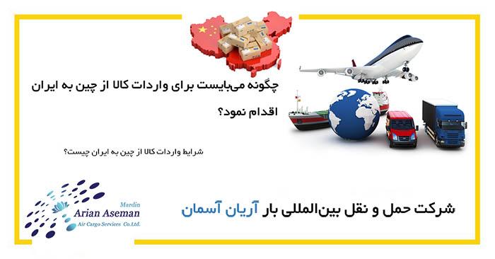 شرایط واردات کالا از چین به ایران