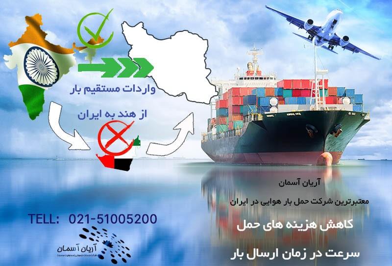 واردات بار از هند به ایران