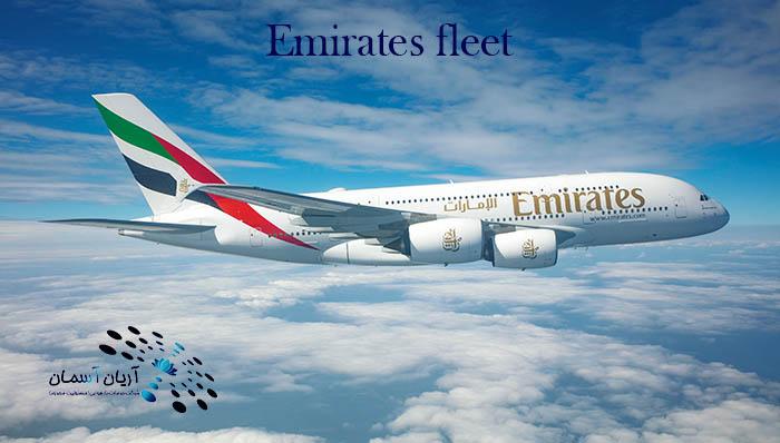 ناوگان هواپیمایی امارات